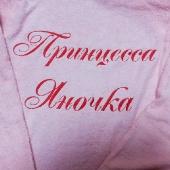 Розовый женский халат