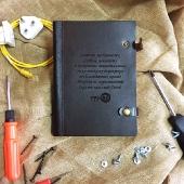 Дизайнерский кожаный ежедневник с гравировкой