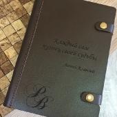 Дизайнерский ежедневник из натуральной кожи