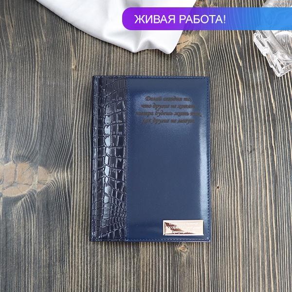 """Кожаный ежедневник с гравировкой """"Рептилия"""", синий от 3 500 руб"""