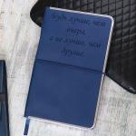 Блокнот с гравировкой Мистраль, цвет синий, серебряный срез