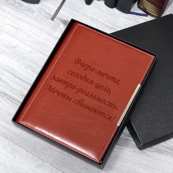 Ежедневник на кольцах с гравировкой, недатированный «Венге» от 2 800 руб
